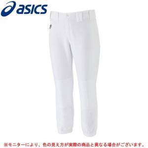 ASICS(アシックス)プラクティスユニフォームパンツ レギュラー(BAA400)野球 スペアパンツ 練習着 高校野球 一般用 mizushimasports
