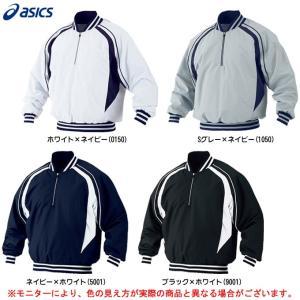 ASICS(アシックス)ベースボール Vジャン 長袖(BAV003)スポーツ トレーニング 野球 ベースボール ウェア ジャンパー メンズ