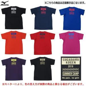■商品説明 ミズノの半袖ドライシャツです。 吸汗速乾性に優れ、汗を素早く吸収、拡散、ウエア内を快適な...