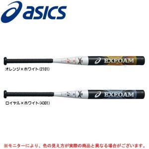 ASICS(アシックス)ソフトボール3号革ボール対応 FRP製バットエクスフォーム(BB5300) ソフトボール 一般用