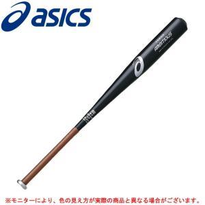 ASICS(アシックス)中学硬式用金属バット アンビシャス(BB8716) 野球 ボーイズ シニア ミドルバランス|mizushimasports
