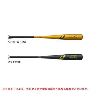 ASICS(アシックス)ゴールドステージ 中学硬式金属バット スピードテック QR SF(BB8739) 野球 ボーイズ シニア