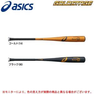 ASICS(アシックス)中学硬式金属バット ゴールドステージ SPEED TECH QR-W(BB8741) 野球 軽量 中学硬式バット ボーイズ シニア