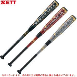 ZETT(ゼット)軟式用FRP製バット ブラックキャノンMAX(BCT359)M号対応 野球 軟式野球 トップバランス ヘッドバランス カーボン製バット 大人用 一般用 ミズシマスポーツ株式会社