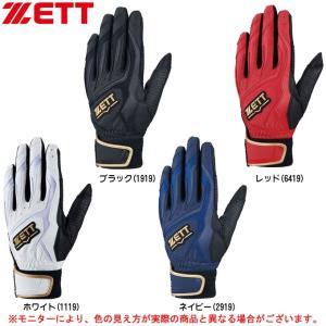ZETT(ゼット)バッティング手袋 両手組(BG387)野球 バッティンググラブ 一般用