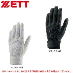 ZETT(ゼット)バッティング グラブ 両手用(BG666HS)野球 高校野球対応 一般用