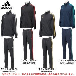 adidas(アディダス)ESS 3S ウォームアップジャケット パンツ 上下セット(BIM54/BIM55)スポーツ メンズ