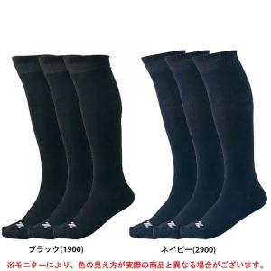 ZETT(ゼット) 3足組カラーソックス 24〜27cm (BK3LPC) 野球 ソフトボール 3P ストッキング アンダー 靴下 大人 子供