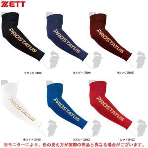 ZETT(ゼット)プロステイタス アームスリーブ(片腕用)(BK910G)野球 ベースボール サポーター 肘 ひじ 腕 うで コンプレッション 一般用