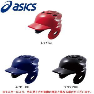 ASICS(アシックス)軟式用 打者用 ヘルメット(BPB44S)野球 両耳 一般用