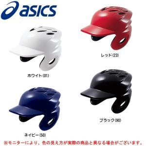 ASICS(アシックス)少年軟式用 打者用 ヘルメット(BPB54S)野球 ベースボール バッター用 両耳 ジュニア