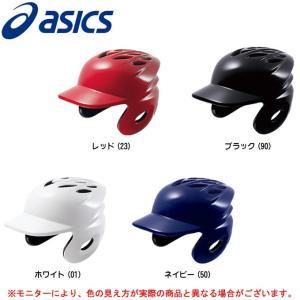 ASICS(アシックス)ソフトボール用 打者用 ヘルメット(BPB64S)ソフトボール バッター用 両耳 一般用