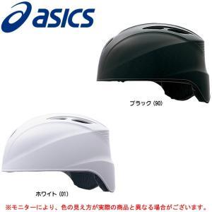 BPH440:アシックス 軟式用 キャッチャー用 ヘルメット  ■素材 AES樹脂EPS  ■カラー...