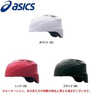 ASICS(アシックス)ソフトボール用 キャッチャー用 ヘルメット(BPH640)捕手用 キャッチャー防具 一般用