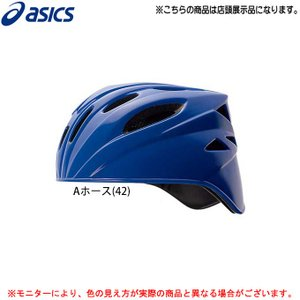 ASICS(アシックス)ソフトボール用 キャッチャー用 ヘルメット(BPH64S)捕手用 キャッチャー防具 一般用