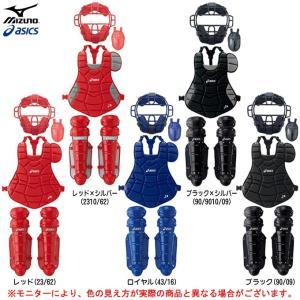 ASICS(アシックス)/MIZUNO(ミズノ)ソフトボール キャッチャー防具4点セット(BPL631/BPP631/1DJQS120/2ZQ129)