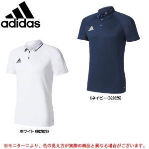 adidas(アディダス)TIRO17 半袖ポロシャツ(BRR90)サッカー フットボール トレーニング ウェア メンズ