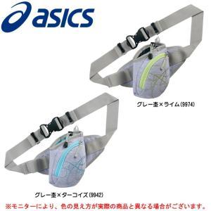 ASICS(アシックス)AY ボトルポーチ(EBT222) ランニング ジョギング ウエストポーチ