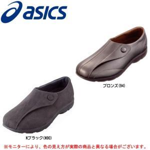 ASICS(アシックス)ライフウォーカー300(FLC300)ウォーキング ヘルスサポートシューズ ワイドタイプ レディース mizushimasports