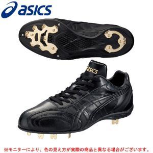 ASICS(アシックス)ライトクロス 野球スパイク(GFS33)野球 ベースボール ソフトボール 金属 金具取替式 樹脂底 シューズ