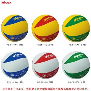 MIKASA(ミカサ)ソフトバレー小学生低学年(MSM64)スポーツ バレーボール ソフトバレー バレー ボール 小学生用