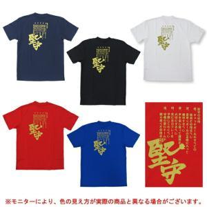 ■商品説明 オリジナルプリント加工入りメッセージTシャツ。 表ポリエステル、裏コットンの二重構造!!...