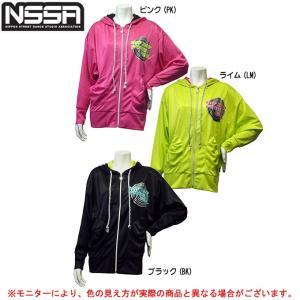 NSSA フードジャケット(NS-62J)ダンス パーカー カジュアル トップス ガールズ キッズ ...