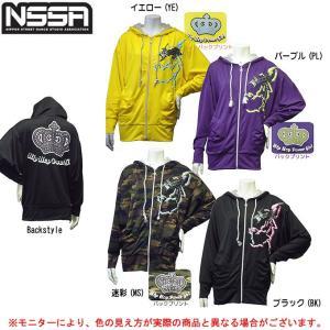 NSSA フードジャケット(NS-67J)ダンス カジュアル パーカー トップス ガールズ キッズ ...