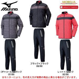 MIZUNO(ミズノ)モレリア ブレスサーモウォーマー 上下セット(P2ME6520/P2MF6520)MORELIA フットボール メンズ|mizushimasports