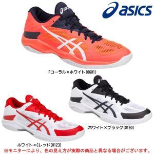 ASICS (アシックス)V-SWIFT FF VスウィフトFF(TVR492) バレーボールシューズ 男女兼用サイズ展開
