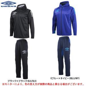 UMBRO(アンブロ)ニット ウィンドブレーカー 上下セット(UCA4650/UCA4650P) サッカー フットサル ジャケット パンツ メンズ|mizushimasports