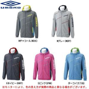 UMBRO(アンブロ)ドライ FDD シャツ ジャケット(UCS7471) サッカー パーカー メンズ mizushimasports