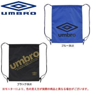UMBRO(アンブロ)マルチパック L(UJS1735)サッカー フットサル ナップサック ジムサッ...