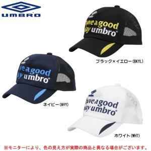 UMBRO(アンブロ)デザインメッシュキャップ(UJS2610)サッカー スポーツ 帽子 アクセサリ...