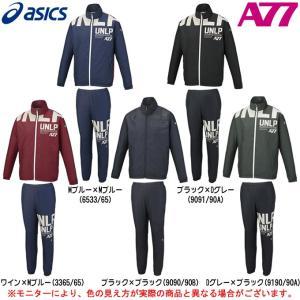 ASICS(アシックス)A77 ウインドブレーカー 上下セット(XAW723/XAW823)裏地なし トレーニング ランニング スポーツ メンズ mizushimasports