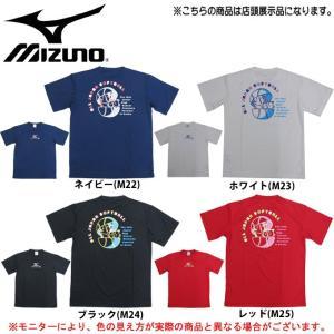 【訳あり】 MIZUNO(ミズノ)2016年 全国中学校体育大会記念 Tシャツ(M22/M23/M24/M25)ソフトボール スポーツ 半袖 吸汗速乾 ドライ|mizushimasports