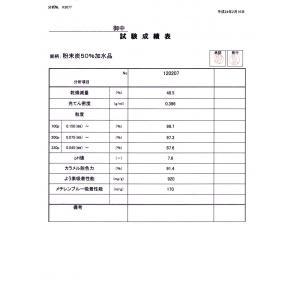 国産良品 粉末活性炭 10kg ※非食用品|mizusumasi|03