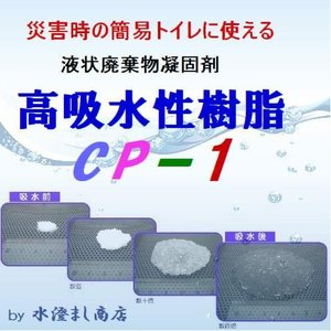 吸水ポリマー 高吸水性樹脂 1.5kg×10個入で15kg  防災用品 簡易トイレ 携帯トイレ 非常用トイレ 凝固剤に最適 1500回分|mizusumasi