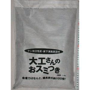 活性炭 手も汚れないポンと置くだけ ヤシガラ活性炭 1.5kgが10個入  粒状 中粒 消臭 床下除湿向き|mizusumasi