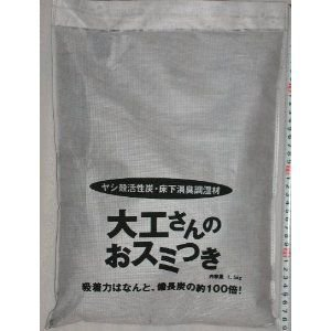 活性炭 手も汚れないポンと置くだけ ヤシガラ活性炭 1.5kgが5個入  粒状 中粒 消臭 床下除湿向き|mizusumasi