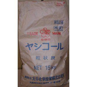 活性炭 ヤシガラ活性炭 15kg 粒状 大粒、扱いやすくて便利|mizusumasi