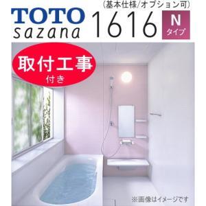 TOTO サザナ(sazana)  TOTOの人気商品です。 汚れ落ちがよく、隅々までキレイにすっき...