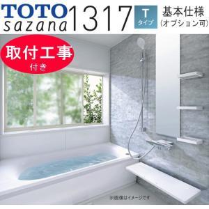 広島県限定 取付工事付 TOTO サザナ HSシリーズ Tタイプ 1317 0.75坪強サイズ HSV1317UTX4 基本仕様 浴室 ユニットバス システムバスルーム 戸建リフォームの画像