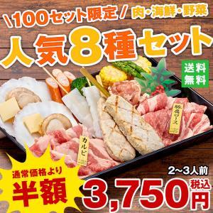 お中元 2021 プレゼント お肉 ギフト バーベキュー BBQ 食材 和牛 黒毛和牛 牛肉 海鮮 野菜 人気 焼肉セット 送料無料 通販 敬老の日 お歳暮 bbq01|mizutomi-meat