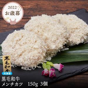 敬老の日 2021 プレゼント お肉 ギフト 黒毛和牛 メンチカツ 150g 3個 惣菜 冷凍便 お歳暮 cutl01|mizutomi-meat