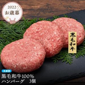 敬老の日 2021 プレゼント お肉 ギフト 黒毛和牛100%ハンバーグ  120g×3個 惣菜 冷凍便 お歳暮 hamb01|mizutomi-meat