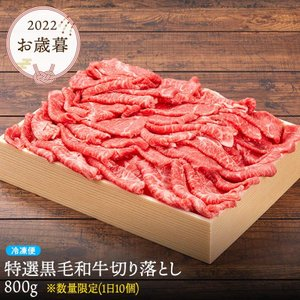 お中元 2021 プレゼント お肉 ギフト 黒毛和牛切り落とし 800g 冷凍便 送料無料 敬老の日 お歳暮|mizutomi-meat