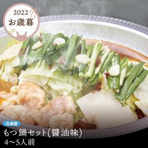 敬老の日 2021 プレゼント お肉 ギフト もつ鍋 おうちご飯 通販 お取り寄せ もつ鍋セット 5〜6人前 送料無料 お歳暮 mots02 mizutomi-meat