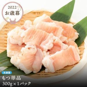 【もつ鍋セットの単品】もつ(300g×1P) mizutomi-meat