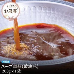 【もつ鍋セットの単品】スープ(200g×1袋) mizutomi-meat